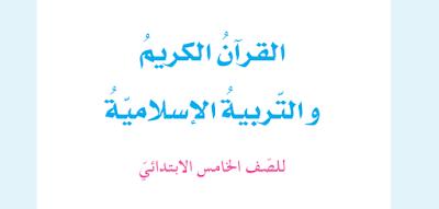 كتاب القرأن الكريم والتربية الأسلامية للصف الخامس الأبتدائي