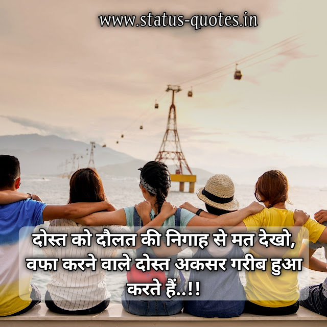 Best Friend Forever In Hindi