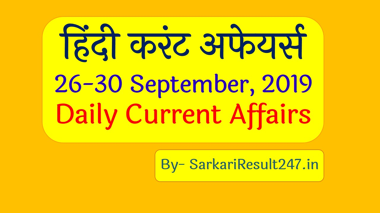 current affairs in hindi, today's current affairs in hindi, daily current affairs, Monthly current affairs pdf