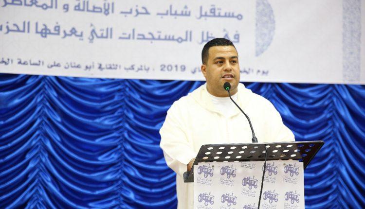 شباب البام بجهة الدار البيضاء سطات يطالبون بالابتعاد عن الصراعات والإهتمام بقضايا الوطن والمواطن