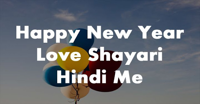 Happy New Year Love Shayari in Hindi