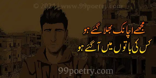 Mujhe Achanak Bhala Gaye Ho-Ishq sad poetry pictures