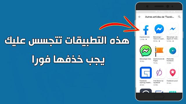 هذه التطبيقات تتجسس عليك ومضرة بالهاتف يجب عليك حذفها فورًا من هاتفك