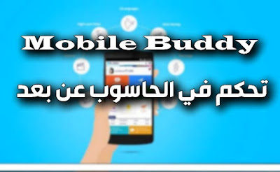 تطبيق mobile buddy