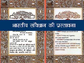 भारतीय संविधान की प्रस्तावना का महत्व