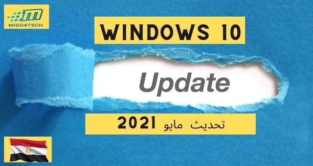 الجديد في تحديث Windows 10 لشهر مايو 2021