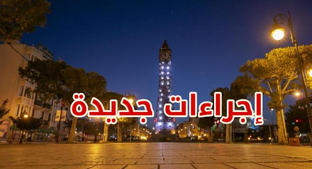تونس : نحو تخفيف توقيت حظر الجولان