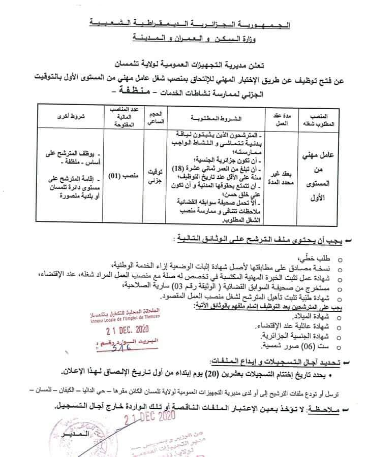 اعلان توظيف بمديرية التجهيزات العمومية لولاية تلمسان 30 ديسمبر 2020