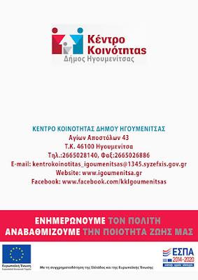 Ηγουμενίτσα: Επεκτείνεται το ειδικό βοήθημα επανασύνδεσης παροχών ηλεκτρικής ενέργειας