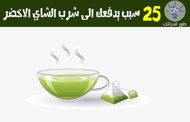 25 سبب يدفعك الى شرب الشاي الاخضر