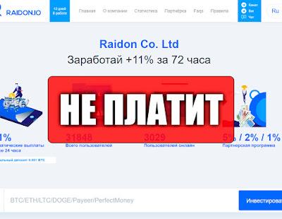 Скриншоты выплат с хайпа raidon.io