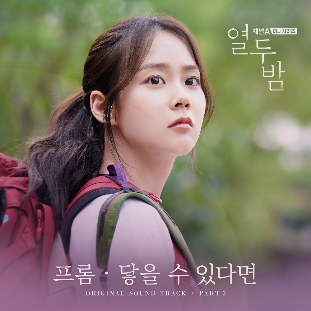 Fromm – Twelve Nights OST Part. 3 (Channel A Mini Series)