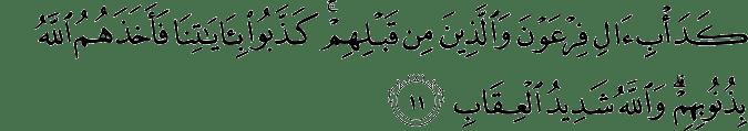 Surat Ali Imran Ayat 11