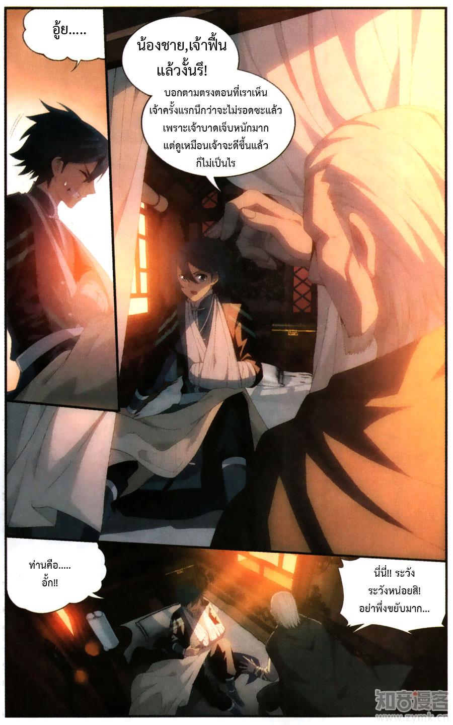 Doupo Cangqiong ตอนที่ 219 หน้า 14