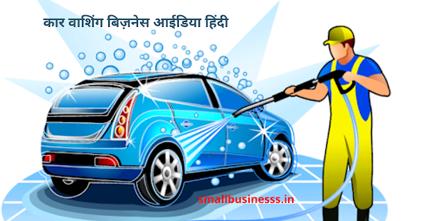 Car Washing Business idea in hindi