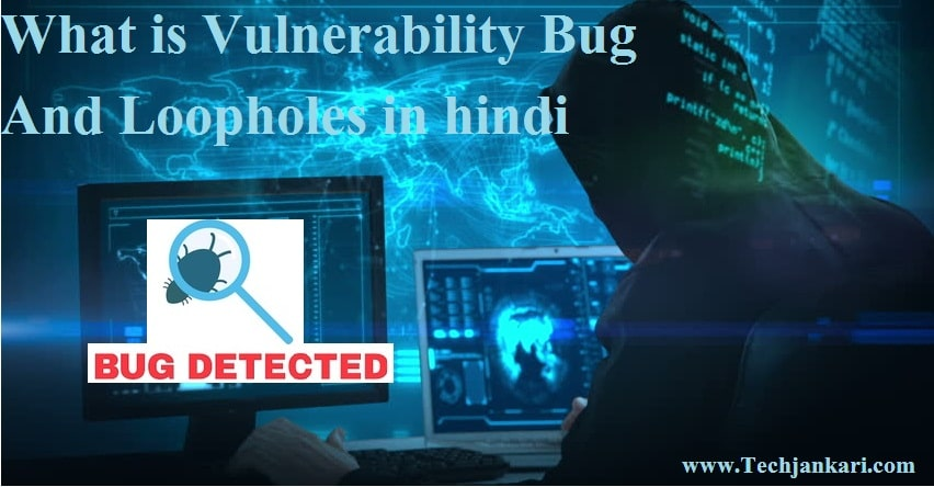 what is vulnerability bug and loopholes in hindi