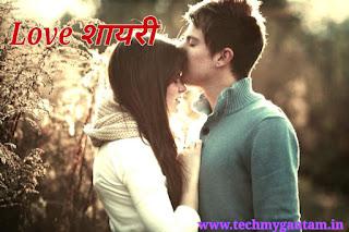 Romantic Shayari on Love Lasted In Hindi 2019