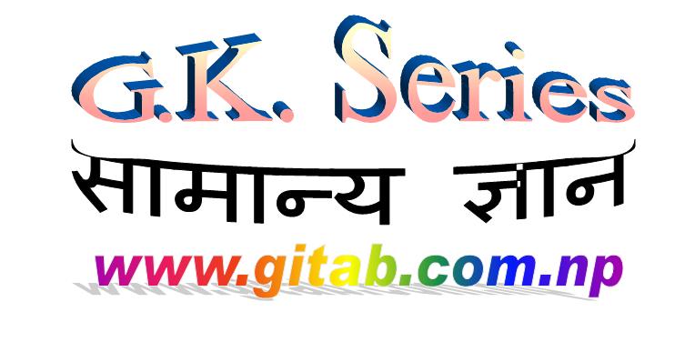 Loksewa G.K. Series