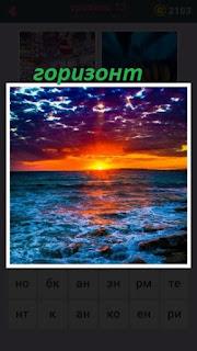 655 слов солнце скрывается за горизонтом моря 13 уровень