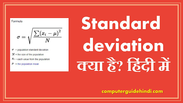 Standard deviation क्या है?
