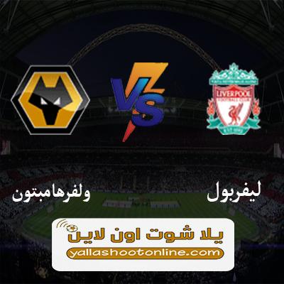 مباراة ليفربول وولفرهامبتون اليوم