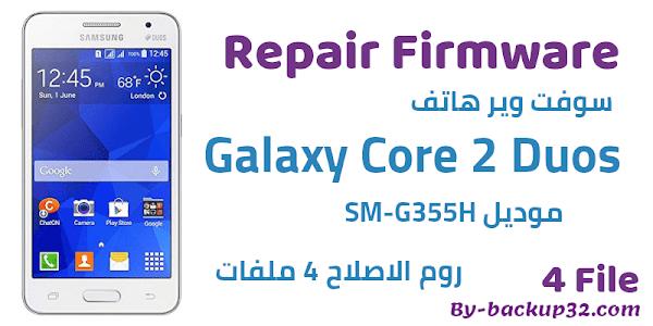 سوفت وير هاتف Galaxy Core 2 Duos موديل SM-G355H روم الاصلاح 4 ملفات تحميل مباشر