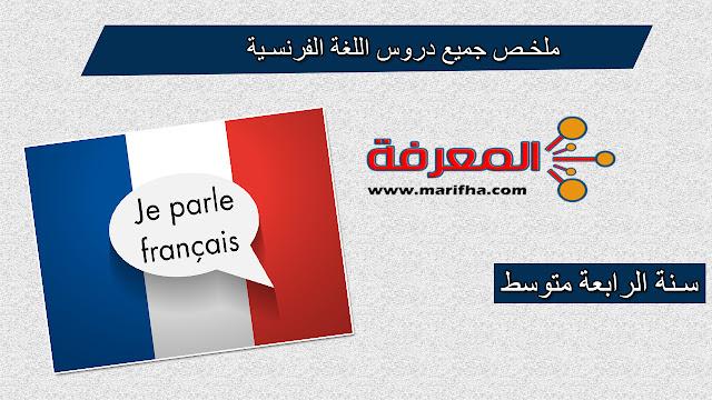 ملخص جميع دروس اللغة الفرنسية سنة 4 متوسط الجيل الثاني