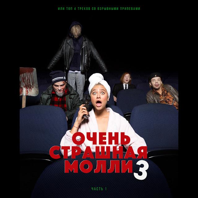 Пошлая Молли – ОЧЕНЬ СТРАШНАЯ МОЛЛИ 3, Ч. 1