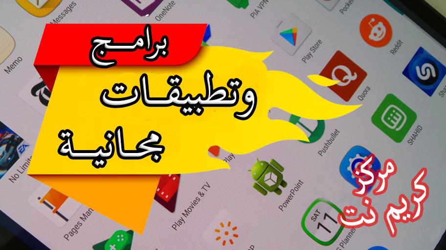 برامج وتطبيقات مجانية