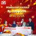 Ditengah Situasi PPKM Darurat Easy Shopping Tetap Anugerahkan Hadiah 250 Juta dan 30 Juta Rupiah Kepada Pelanggan