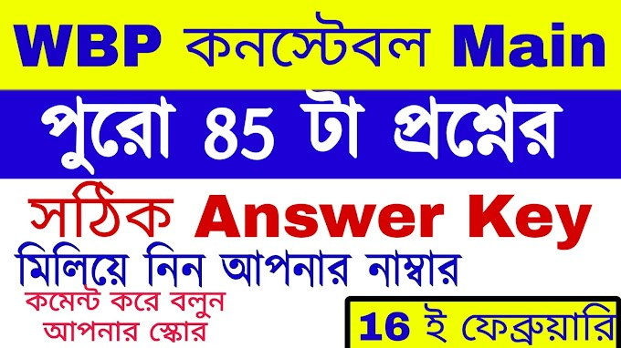 WBP Main Answer Key 2020 | WB Police Exam Question Paper Download PDF