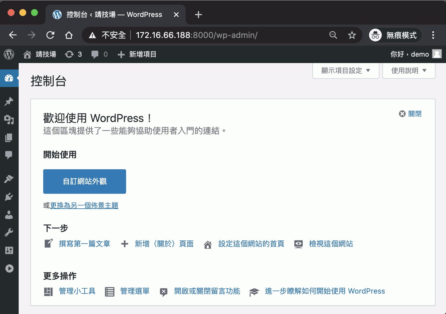Docker Compose - WordPress 登入畫面
