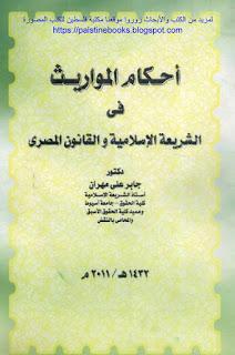 كتاب أحكام المواريث في الشريعة الإسلامية والقانون المصري_ د. جابر علي مهران Ahk3_resize