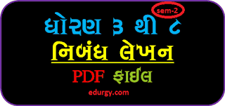 SECOND SEMESTER 3 TO 8 ALL SUBJECT ESSAY ALL SUBJECT ESSAY DOWNLOAD KARO- USEFUL FOR ALL SCHOOL AND TEACHER.