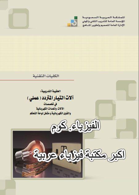 كتاب الكليات للكفوي pdf