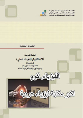 تحميل كتاب الات التيار المتردد pdf