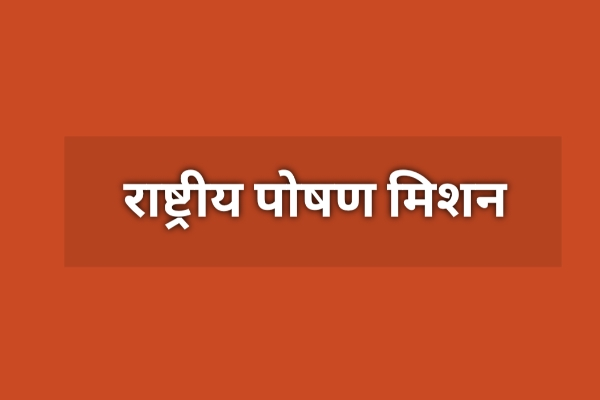 राष्ट्रीय पोषण मिशन - national nutrition mission in Hindi