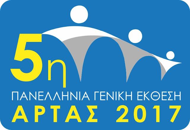 Εγκαινιάζεται την Τετάρτη 27 Σεπτεμβρίου στις 20:00 η 5η Πανελλήνια Έκθεση Άρτας και η Εμποροπανήγυρη