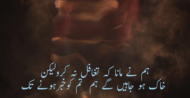 2 line love urdu shayari