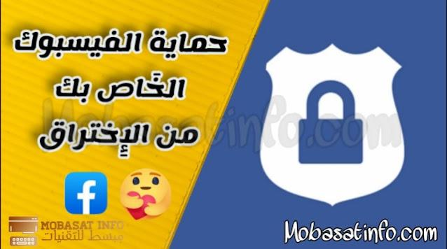 حماية الفيسبوك من الاختراق