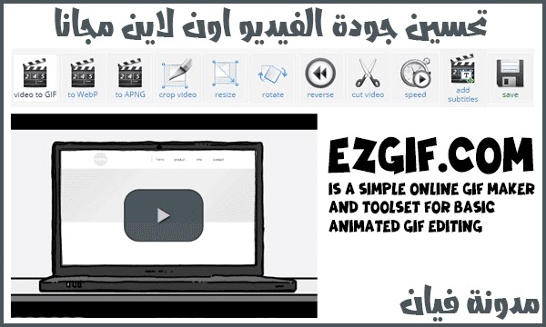 تحسين جودة الفيديو اون لاين مجانا