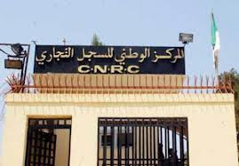 وثائق ملف السجل التجاري بالجزائري