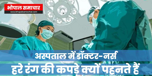 ऑपरेशन के समय डॉक्टर हरे रंग का कपड़ा क्यों पहनते हैं, जानिए वैज्ञानिक कारण | GK IN HINDI