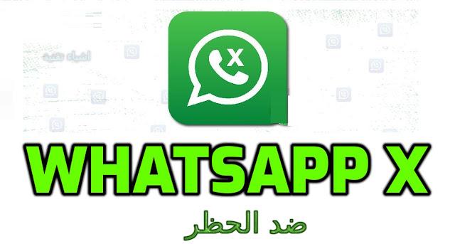 تنزيل برنامج واتس اب اكس WhatsApp X نسخة محدثة ضد الحظر