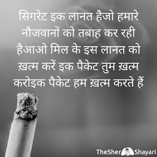 smoking shayari hindi
