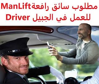 للعمل في الجبيل لدى سابك في أحد مشاريعها لقيادة رافعة ManLift  نوع الدوام : دوام كامل _ إجازة يومين  الخبرة : أن يكون لديه رخصة قيادة نقل ثقيل سارية المفعول