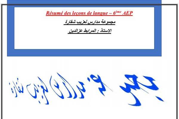 Résumé des leçons de langue 6 aep