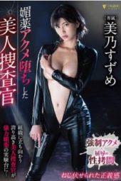 Addicted To Aphrodisiac Orgasms Suzume Mino