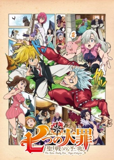 The Seven Deadly Sins: Signs of Holy War: Season 1