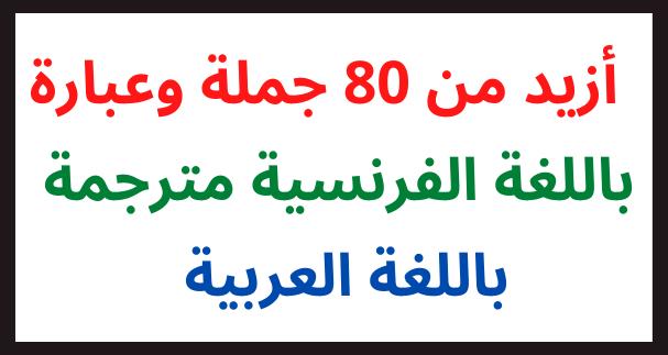 أزيد من 80 جملة وعبارة باللغة الفرنسية مترجمة باللغة العربية